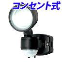 【人気】ELPA 防雨型 AC100V LEDセンサーライト(ブラック)ESL-SS401AC