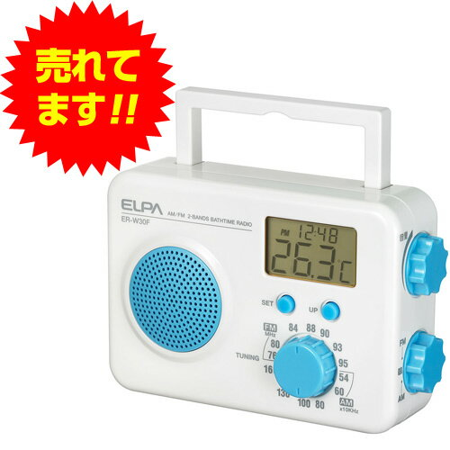 ELPA お風呂ラジオ ER-W30F(BL)[ラジオ 防災 防滴 電池式 温度計 時計 …...:onestep:10160569