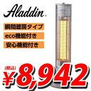 アラジン 電気ストーブ 高性能遠赤グラファイトヒーター AEH-G902N(N)【送料無料(一部地域除く)】