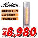 【数量限定特価】アラジン 高性能遠赤グラファイトヒーター AEH-GM902N(W)【送料無料(一部地域除く)】