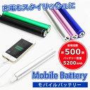モバイルバッテリー 5200mAh ブルー 充電器 スマートフォン