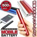 モバイルバッテリー 5200mAh レッド 充電器 スマートフォン