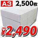 送料無料!高白色コピー用紙 A3 2500枚 【送料無料!】
