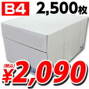 送料無料!高白色コピー用紙 B4 2500枚 【送料無料!】