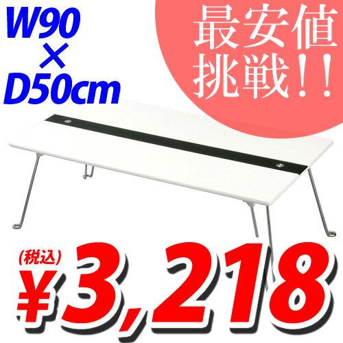 折りたたみローテーブル スタイリッシュローテーブル ホワイト 90×50cm