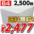 コピー用紙 B4 2500枚 高白色(500枚×5冊)【送料無料(一部地域除く)】