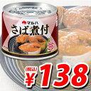 【枚数限定★100円OFFクーポン配布中】マルハニチロ さば煮付け 190g