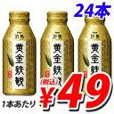 キリン 別格 黄金鉄観 ボトル缶 375g×24本