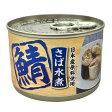 タイランド 鯖の水煮 160g