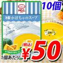 MCC 冷製かぼちゃのスープ 160g×10個 おひとり様2セット限り