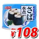 【枚数限定★100円OFFクーポン配布中】日本水産 さば水煮 160g