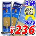 ディチェコ No.11 スパゲッティーニ 500g×3袋 / パスタ DE CECCO 業務用