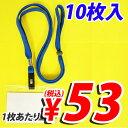 【枚数限定★100円OFFクーポン配布中】KILAT 吊り下げ名札 10枚