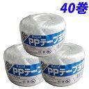 【大量特価品】玉巻 荷造り用PPひもPPテープ 50mm×200m 40巻