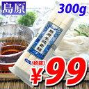 【売切れ御免】【賞味期限:19.09.30以降】島原手延素麺 300g(50g×6束)