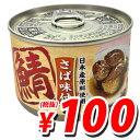 【賞味期限:18.07.21以降】タイランド 鯖の味付煮 160g