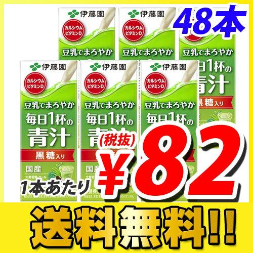 伊藤園豆乳でまろやか毎日1杯の青汁紙パック200ml×48本送料無料(一部地域除く)