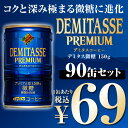 【50円OFFクーポン配布中★】ダイドー デミタスコーヒー微糖 150g×90缶