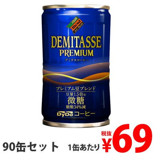 ダイドーデミタスコーヒー微糖150g×90缶送料無料(一部地域除く)
