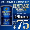 【枚数限定★100円OFFクーポン配布中】ダイドー デミタスコーヒー微糖 150g×90缶