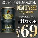 【賞味期限:17.10.18】ダイドー デミタスコーヒー BLACK150g×90缶