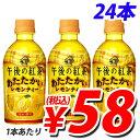 【賞味期限:17.04.20】キリン 午後の紅茶 345ml×24本