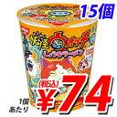 賞味期限:17.04.11日清食品 妖怪ウォッチ しょうゆラーメン 34g×15個