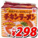 日清 チキンラーメン5食パック (定価525円→298円税込)【合計¥2400以上送料無料!】