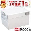 コピー用紙 A4 5000枚 高白色(5...