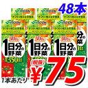 【送料無料】伊藤園 一日分の野菜 200ml×48本【送料無