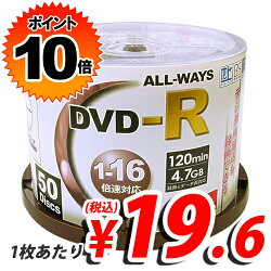 【ポイント10倍】 ALL-WAYS 録画用DVD-R 4.7GB【50枚】 16倍速 スピンドル CPRM対応 ワイド印刷対応