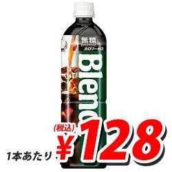 AGFブレンディボトルコーヒー無糖900ml12本