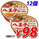 【賞味期限:17.06.13】日清 麺ニッポン 八王子ラーメン 111g×12個