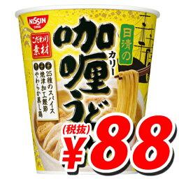 【賞味期限:17.10.20】日清食品 日清のカリーうどん 71g