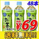 【賞味期限:18.05.01】伊藤園 冷凍ボトル おーいお茶 緑茶 485ml×48本