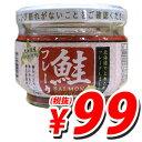 【賞味期限:18.12.01】ネクストレード 新鮭フレーク 50g