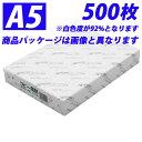 コピー&レーザー コピー用紙 A5 500枚 白色度92%