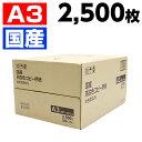 国産 高白色コピー用紙 A3 2500枚(500枚×5冊)【送料無料(一部地域除く)】