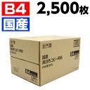 国産 高白色コピー用紙 B4 2500枚(500枚×5冊)【送料無料(一部地域除く)】