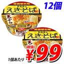 【賞味期限:18.12.28】日清 まねきのえきそば 天ぷら 85g×12個