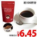 インスタントコーヒースプレードライコーヒー200g業務用大容量粉