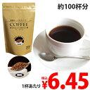 インスタントコーヒーフリーズドライコーヒー200g業務用大容量粉