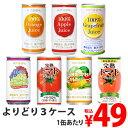 送料無料 果汁100%ジュース 野菜ジュース オレンジ アップル グレープフルーツ グレープ ぶどう 果物 トマト ※北海道・沖縄・離島を除く