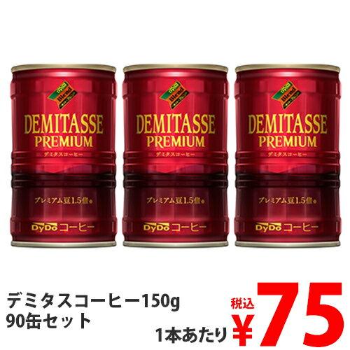 ダイドーデミタスコーヒー150g×90缶送料無料(一部地域除く)