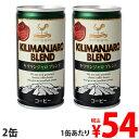 神戸居留地キリマンジャロブレンドコーヒー190ml2缶セット