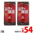 神戸居留地炭焼コーヒー185g×2缶セット