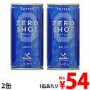 神戸居留地 コーヒーゼロショット 185ml 2缶セット