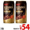 UCCブレンドコーヒー185g2缶
