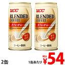 UCCブレンドコーヒーカフェオレカロリーオフ185g2缶