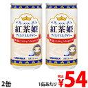 サンガリア 紅茶姫マイルドミルクティー 185g×2缶